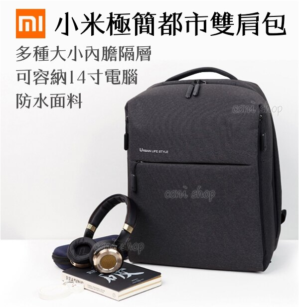 【coni shop】小米極簡都市雙肩包 原廠正品 公事包 筆電包 都市休閒胸包 後背包 旅行 單肩 手機包 防潑水