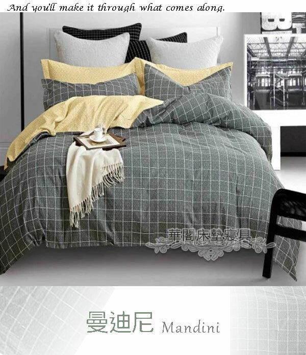 *華閣床墊寢具批發暢貨中心*100%精梳棉─曼迪尼.雙人加大床包鋪棉兩用被套組 台灣製造