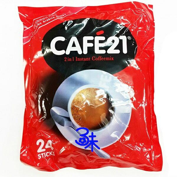 (新加坡) CAFE21 21世紀白咖啡 1包288公克(24包入) 特價143元【8888311091984】 (21世紀無糖白咖啡)