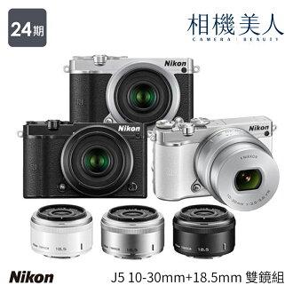 【Nikon】 J5 10-30mm+18.5mm 雙鏡組 公司貨 豪華64G電池全配