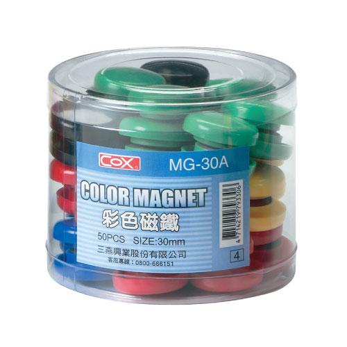 【三燕 COX 磁鐵】MG-30A 磁石/磁鐵 3cm圓形(50入/筒)