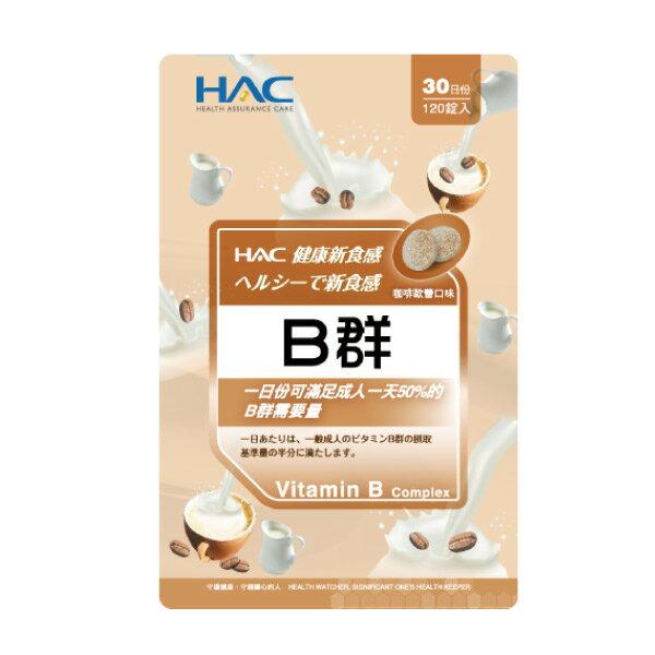 HAC-綜合B群口含錠【杏一】
