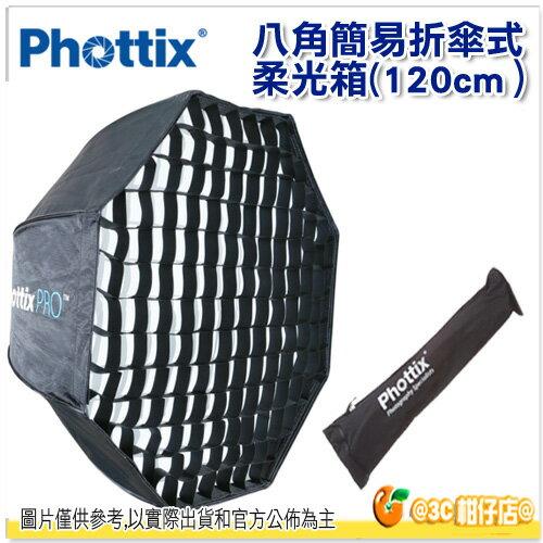 Phottix Pro 八角簡易折傘式柔光箱 120cm 群光 貨 易折型傘式 柔光箱 折