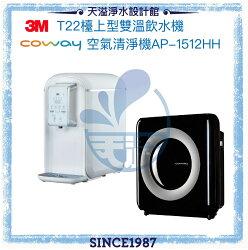 【3M&Coway】 T22觸控式桌上型雙溫飲水機﹝亮眼白﹞﹝贈安裝﹞+ 旗艦環禦型空氣清淨機AP-1512HH【14-18坪】