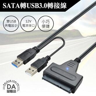 《DA量販店》USB3.0 轉 SATA 轉換器 傳輸線 HDD 硬碟 SSD 固態硬碟 指示燈(80-2924)