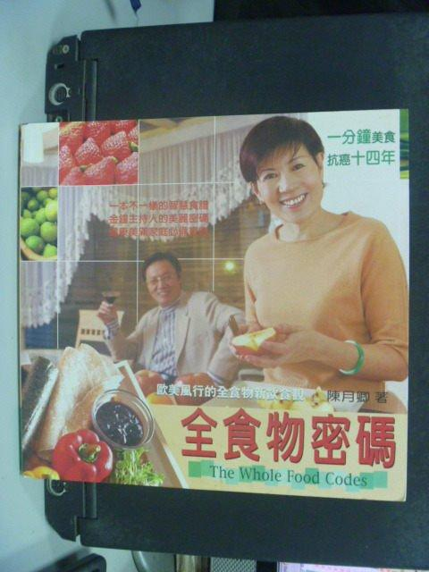【書寶二手書T4/養生_GSP】全食物密碼_陳月卿