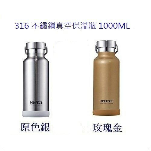【晨光】PERFECT 316不鏽鋼極致真空保溫杯-1000ml(2色)318071【現貨】