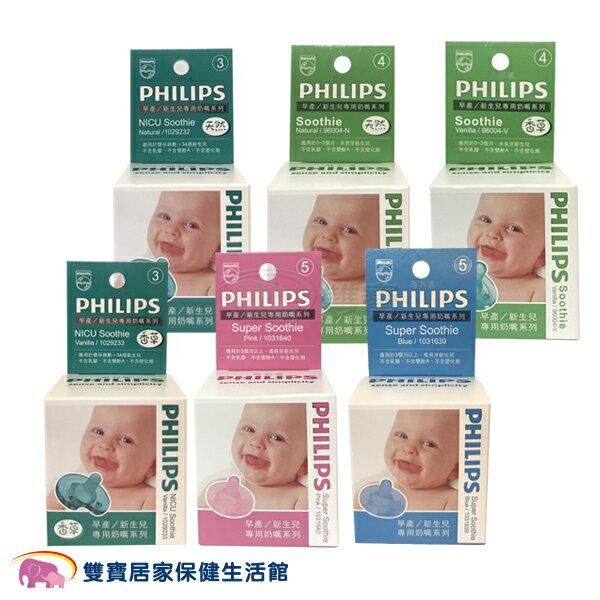 PHILIPS飛利浦3號4號5號奶嘴安撫奶嘴盒裝嬰兒奶嘴(天然香草粉藍粉紅)