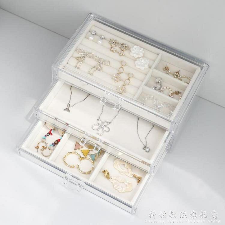 透明亞克力首飾盒 簡約ins風抽屜式飾品收納 項錬耳環戒指整理架聖誕節免運 8號時光