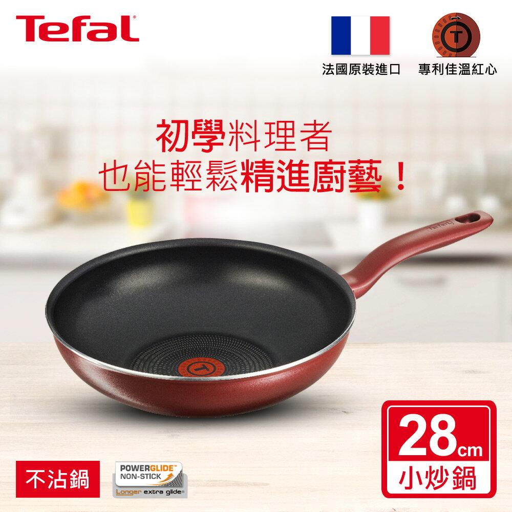 【Tefal 特福】典雅紅系列28CM不沾小炒鍋|法國製