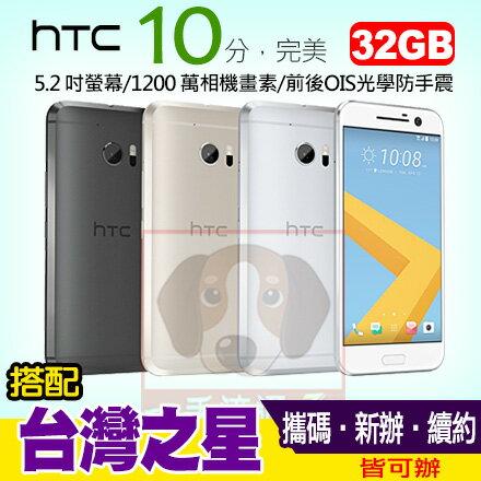HTC 10 32GB 攜碼台灣之星4G上網吃到飽月繳$999 手機1元 超優惠