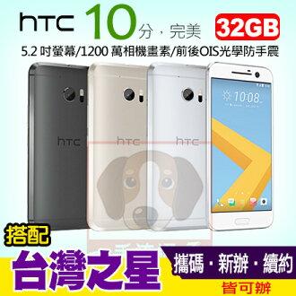 HTC 10 32GB 攜碼台灣之星4G上網吃到飽月繳$999