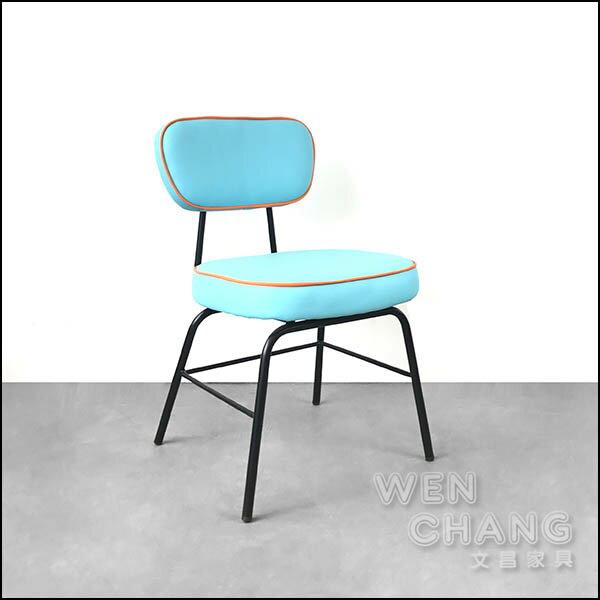 北歐風 普普風 撞色 馬卡龍餐椅 休閒椅 CH063 *文昌家具*
