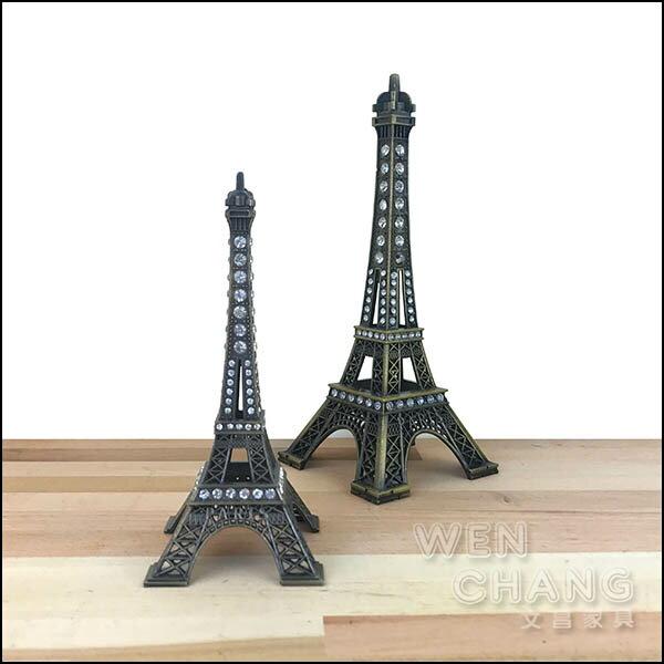 巴黎鐵塔模型 造型擺飾 復古擺件 古銅色 大小款 Z102 *文昌家具*