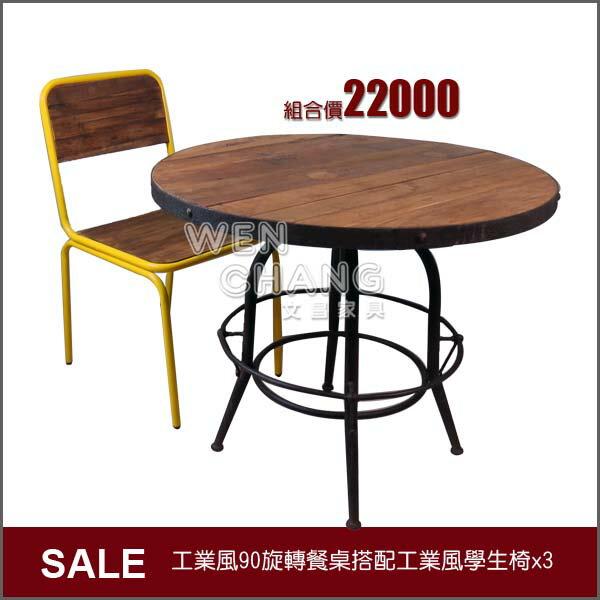 法國工業風格LOFT旋轉餐桌搭配學生椅現省4400*文昌家具*