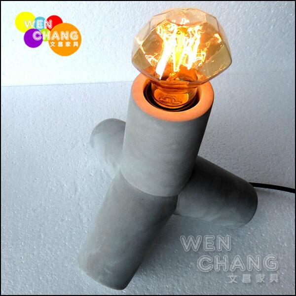 *文昌家具*LOFT 工業風 泥作 特殊水泥材質 消波塊 造型 桌燈 檯燈 床頭燈 LT-004 *特價*