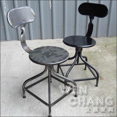 Loft復古工業風ToledoDraftingChair風格有背旋轉吧檯椅ClementUhl鐵椅工作椅*文昌家具*