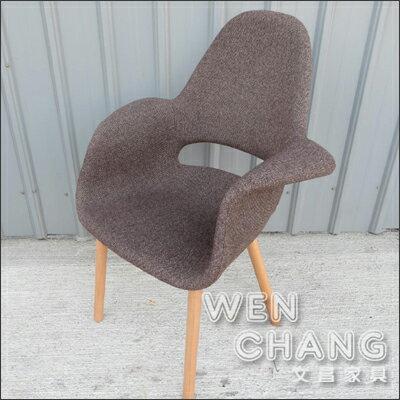 *文昌家具*Charles Eames 與 Eero Saarinen 設計 Organic Chair 有機椅 複刻版