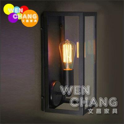 工業風透明櫥窗潘朵拉寶盒壁燈LB001《特價》*文昌家具*