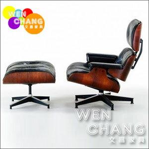 *文昌家具*Charles Eames經典設計Lounge Chair & Ottoman 完美1:1比例 複刻版