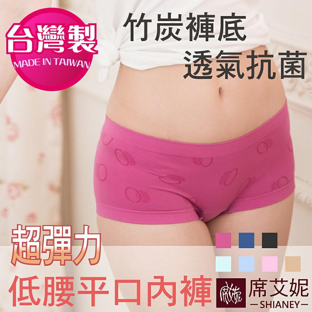女性 超彈力 舒適無縫平口內褲 竹炭內裏 超低腰 可當安全褲 內搭褲 製 No.6820~