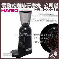 涼夏咖啡機到HARIO V60 電動式咖啡研磨機 EVCG-8B-TW 磨豆機 36mm 不鏽鋼錐刀 公司貨 保固一年 可傑就在可傑推薦涼夏咖啡機