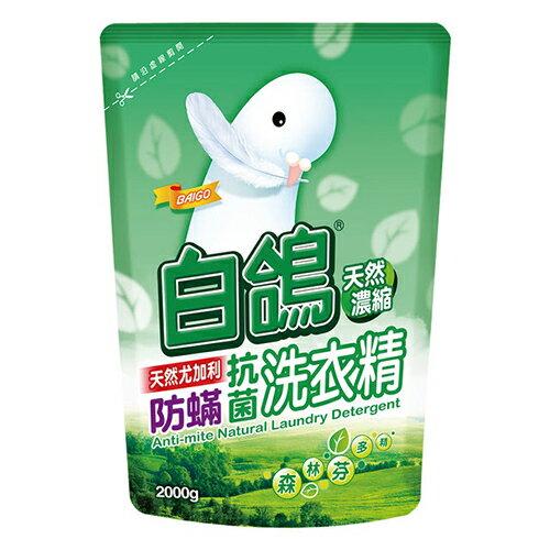 白鴿 尤加利抗菌洗衣精補充包2000g【愛買】 - 限時優惠好康折扣