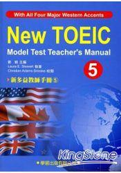 新多益教師手冊5(附CD)【New TOEIC Model Test Teacher*s Manual】