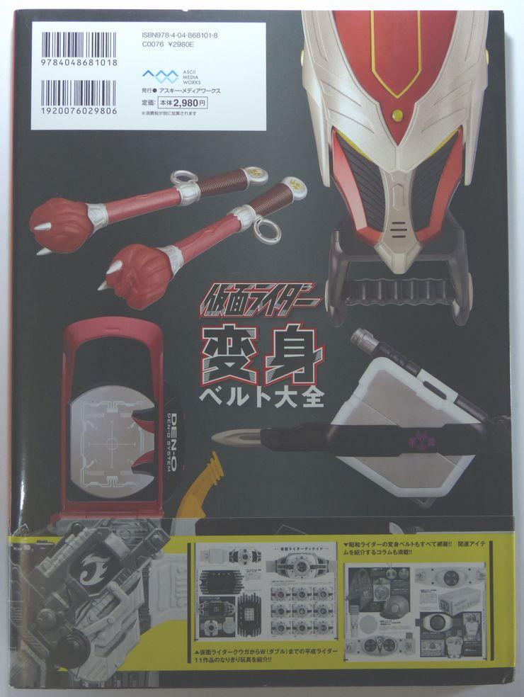 【秋葉園 AKIBA】假面騎士   1號~W 腰帯和武器全種類介紹 雜誌 日文書 2