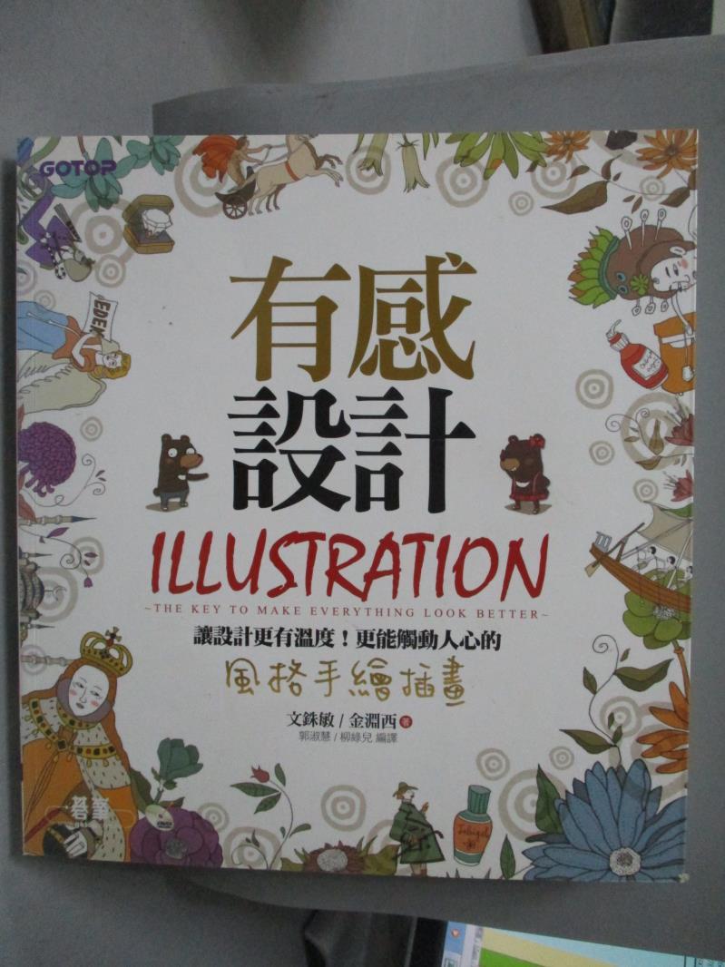 【書寶 書T8/廣告_YBU】有感 -讓 更有溫度、更能觸動人心的風格手繪插畫_郭淑慧  柳綠兒_附光碟