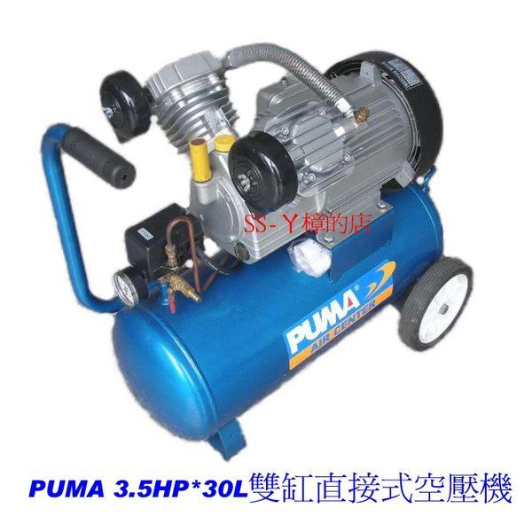 巨霸PUMA 3.5HP*30L雙缸直接式空壓機-ISO9001-台灣製