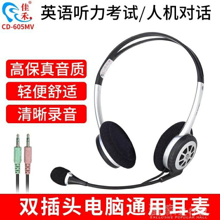 帶麥耳機 商務耳機佳禾臺式電腦耳機帶麥克風頭戴式英語口語聽力聽說耳麥話筒輕便 交換禮物