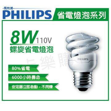 PHILIPS飛利浦 8W 110V 865 白光 螺旋省電燈泡 _ PH160004
