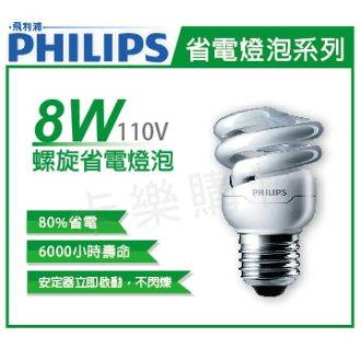 PHILIPS飛利浦 8W 110V 827 黃光 螺旋省電燈泡  PH160003