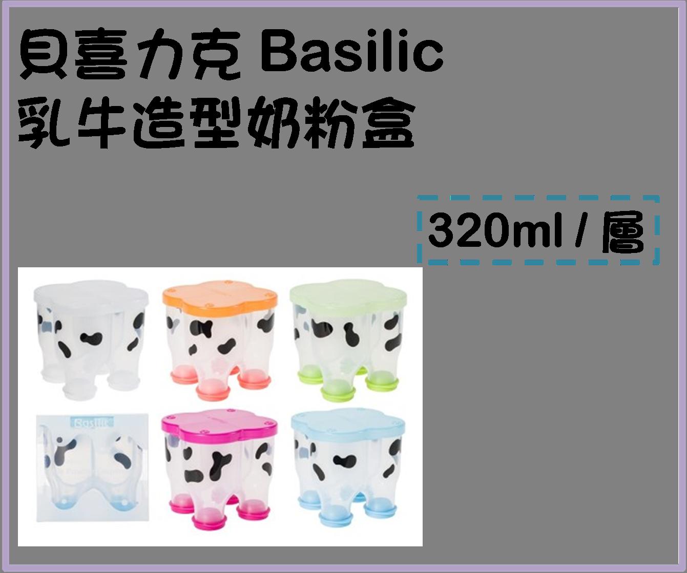 貝喜力克 Basilic 乳牛造型奶粉盒 320 ml  /  層 D058 0