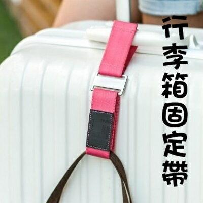 ★行李箱旅行箱固定帶-加寬加厚便攜省力行李掛勾5色73pp391【 】【米蘭 】