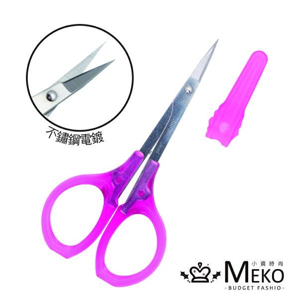 【MEKO】修容直剪
