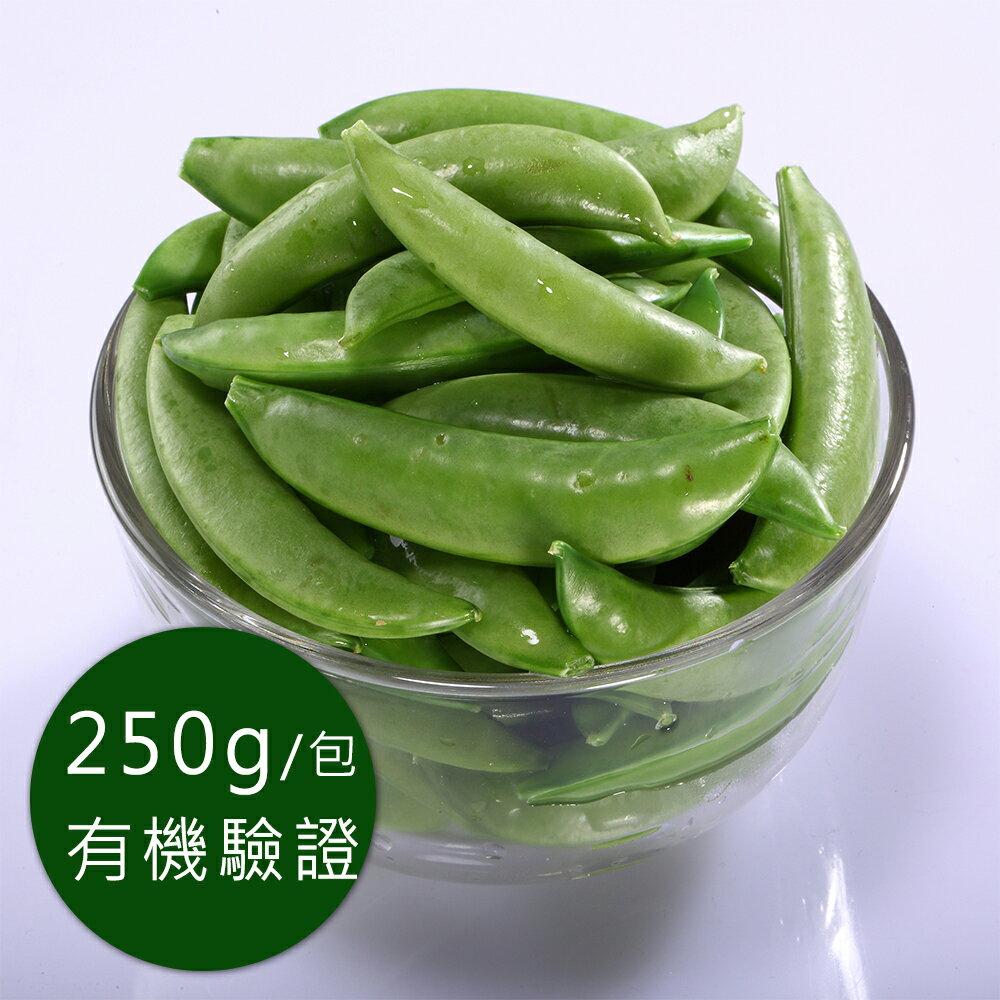 【歐盟有機驗證】進口急凍蔬菜 甜豌豆 250g