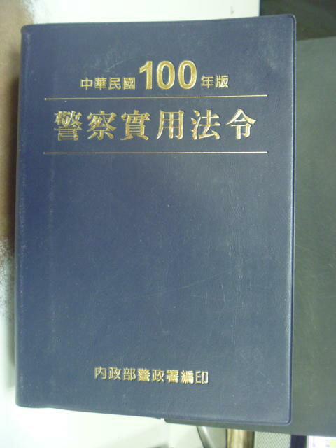 【書寶二手書T9/法律_NGZ】警察實用法令_原價500_內政部警政署編_民100年