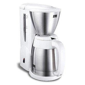德國Melitta美利塔 AROMA THERM第2代美式咖啡機-白色【MKM-531】(BMMKM531W)