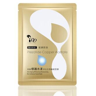 逆齡修護水漾淨白生物纖維面膜 30ml*1pc