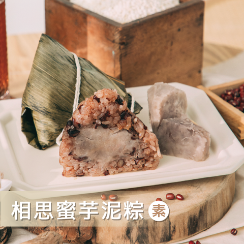 相思蜜芋泥粽(3顆入)