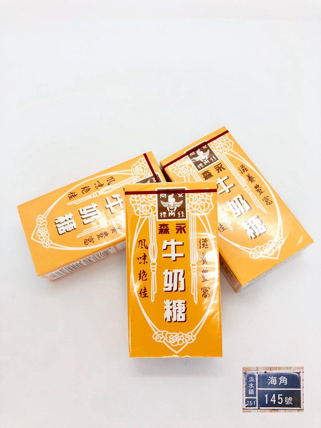 日本森永牛奶糖原味(48公克 / 盒) 1