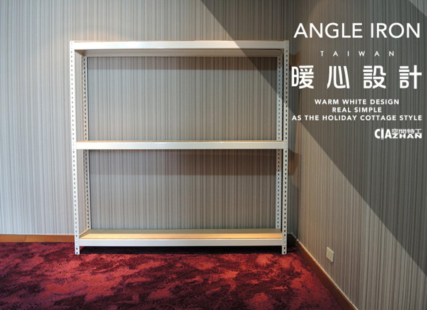 書櫃 置物架 書架 ♞空間特工♞(長5x深1.5尺x3層,高6尺 補強桿3支) 橫桿2mm厚 免螺絲角鋼 現貨秒發 免運