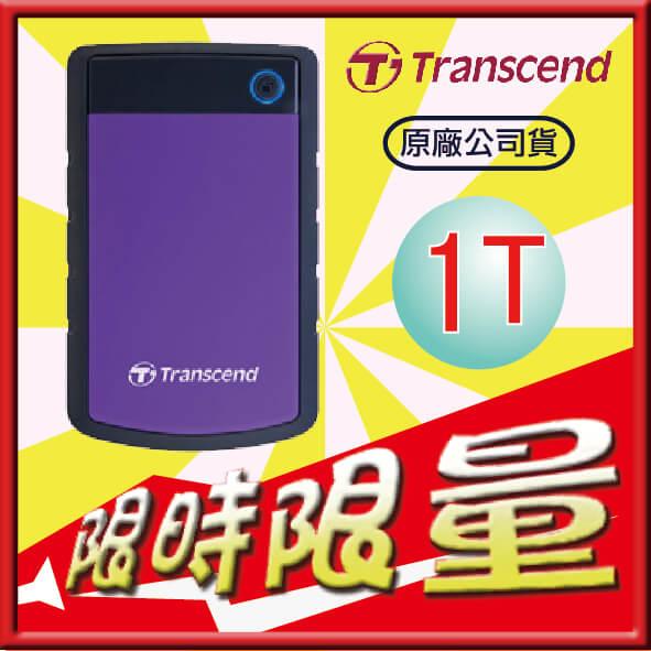 創見 Transcend 1TB 1T USB3.0 StoreJet 25H3 隨身硬碟
