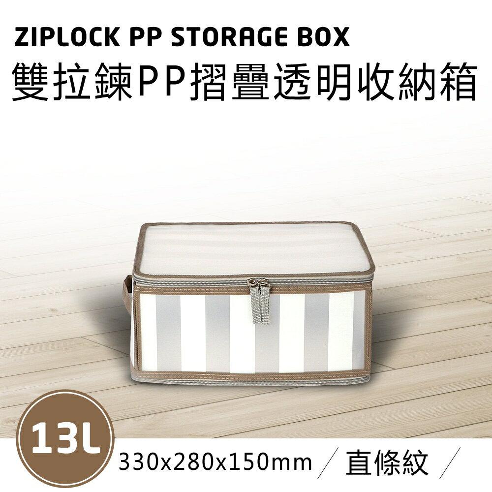 ★ 加價購【心安巧】雙拉鍊PP透明摺疊收納箱  直條紋  可可  13L  B1C36