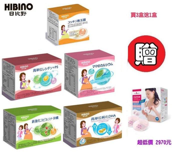 *美馨兒* 日比野 HIBINO - 順暢益生菌隨身包30包/買3盒送1盒「孕婦可食用」2970元+贈拋棄式乳墊30片