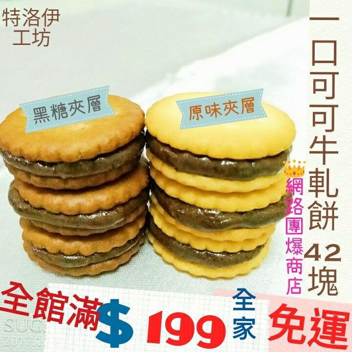 一口可可牛軋餅【包裝升級更划算】 手工餅乾 優質外包裝盒