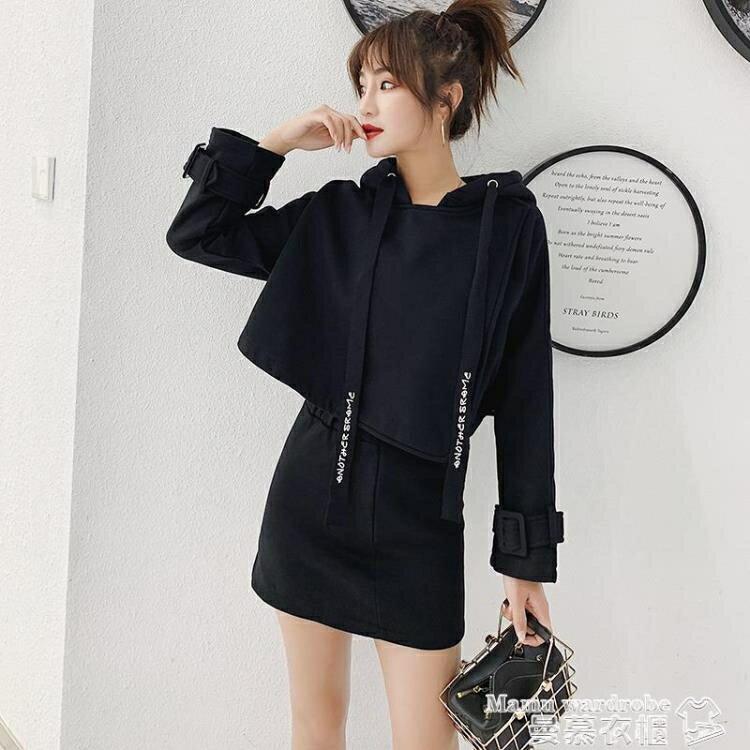 洋裝套裝 2021秋冬新款氣質黑色衛衣裙子休閒洋氣網紅同款套裝兩件套女 【全館免運】