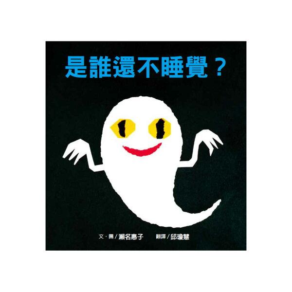 【維京國際】瀨名惠子--是誰還不睡覺?